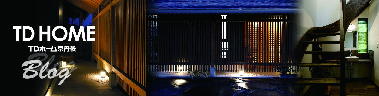 TDホーム京丹後の家づくりブログ